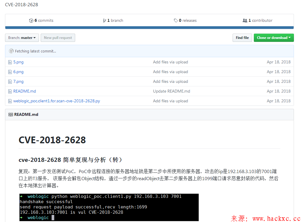 Weblogic反序列化漏洞(CVE-2018-2628) POC